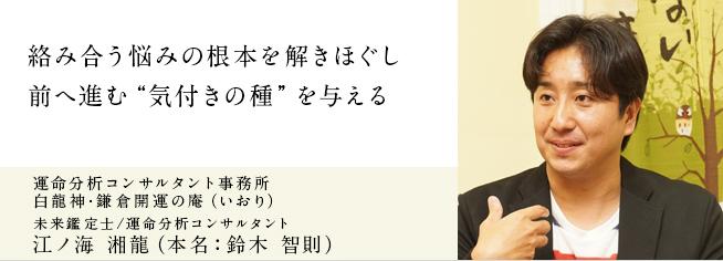 運命分析コンサルタント事務所 白龍神・鎌倉開運の庵(いおり)