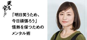 元女子モーグル日本代表 上村 愛子