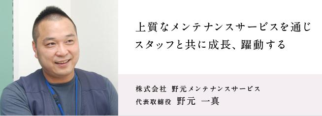 株式会社 野元メンテナンスサービス