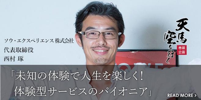 ソウ・エクスペリエンス 株式会社 代表取締役 西村 琢