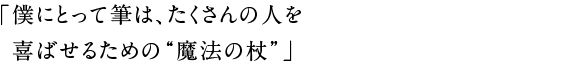 20160101_tenma_h1-01