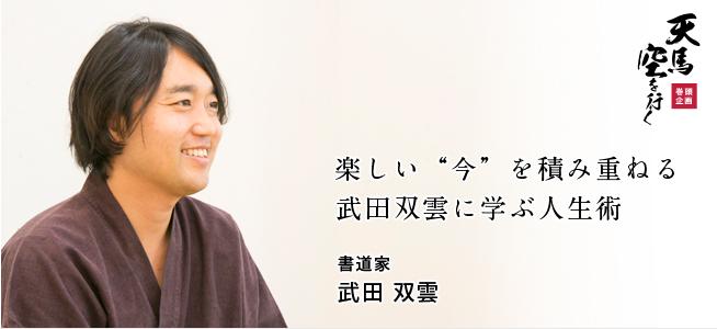 書道家 武田 双雲