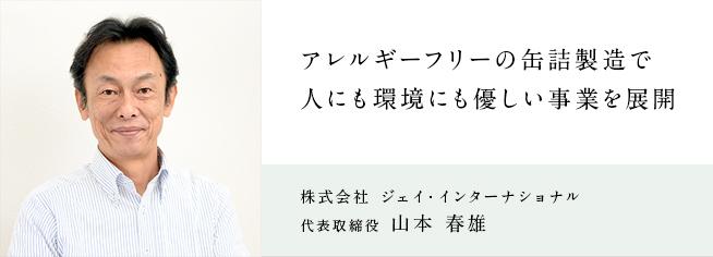 株式会社 ジェイ・インターナショナル