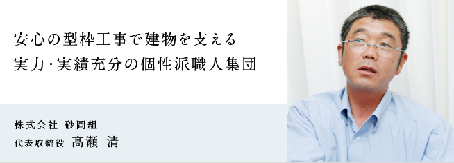 株式会社 砂岡組