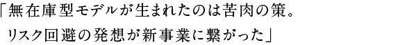 20160301_tenma_h1-01