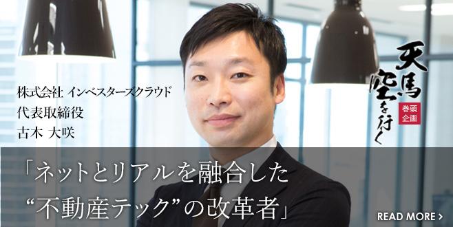 株式会社 インベスターズクラウド 代表取締役 古木 大咲