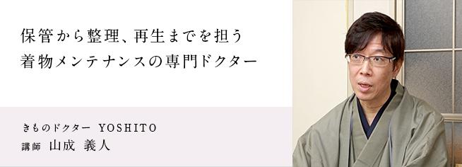 きものドクター YOSHITO