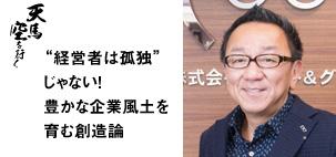 株式会社 ラクーン 代表取締役社長 小方 功
