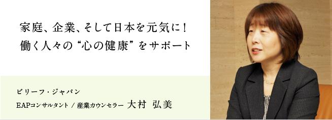 ビリーフ・ジャパン