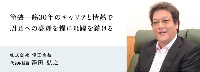 株式会社 澤田塗装