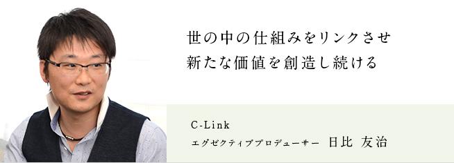C-Link