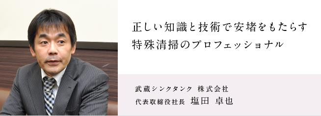 武蔵シンクタンク 株式会社