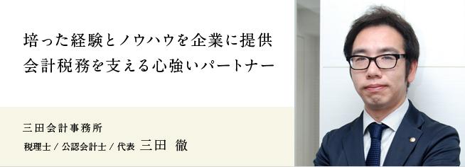 三田会計事務所