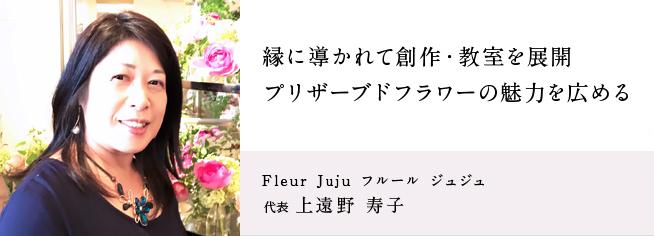Fleur Juju フルール ジュジュ
