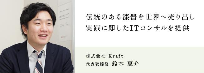 株式会社 Kraft