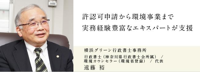 横浜グリーン行政書士事務所