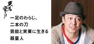 俳優・タレント / TDM 株式会社 代表取締役 デビット伊東