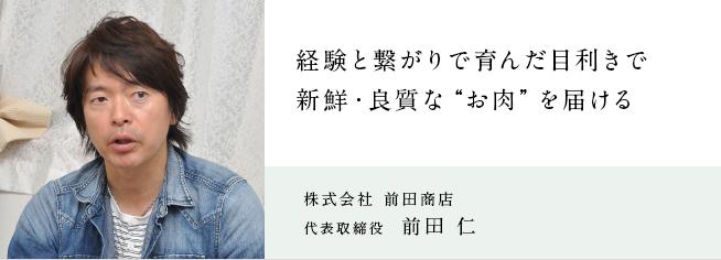 株式会社 前田商店