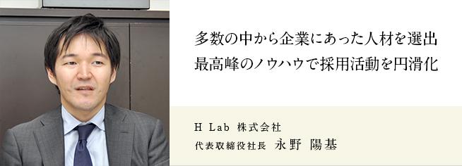 H Lab 株式会社