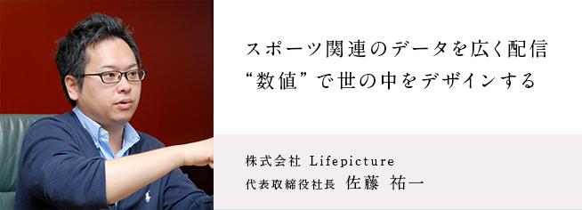 株式会社 Lifepicture