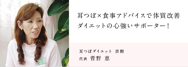 耳つぼダイエット 杏樹