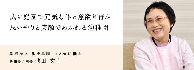 学校法人 池田学園 五ノ神幼稚園
