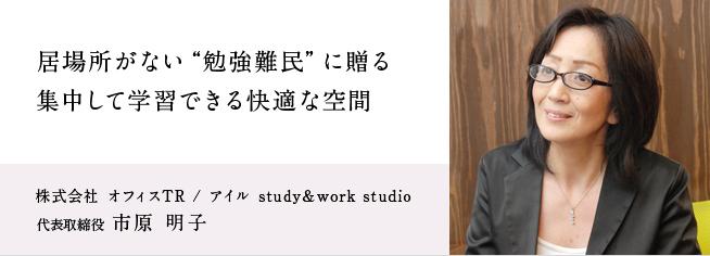 株式会社 オフィスTR / アイル study&work studio