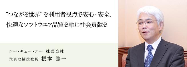 シー・キュー・シー 株式会社