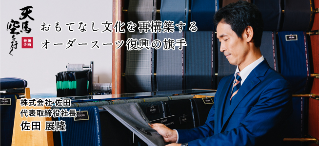 株式会社 佐田 代表取締役社長 佐田 展隆