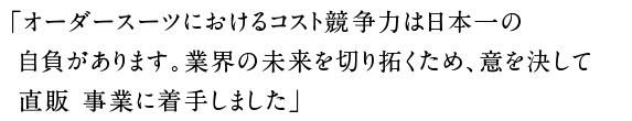 20160901_tenma_text01