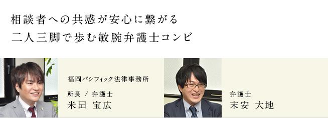 福岡パシフィック法律事務所