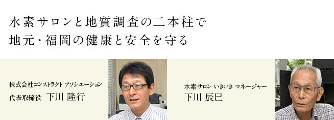株式会社 コンストラクト アソシエーション