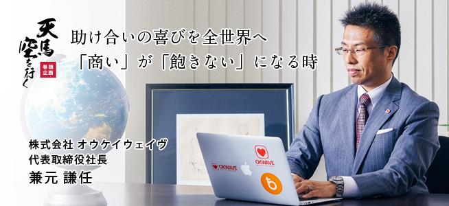 株式会社 オウケイウェイヴ 代表取締役社長 兼元 謙任