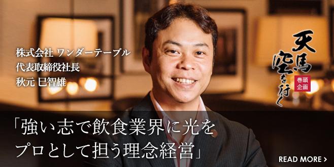 株式会社 ワンダーテーブル 代表取締役社長 秋元 巳智雄