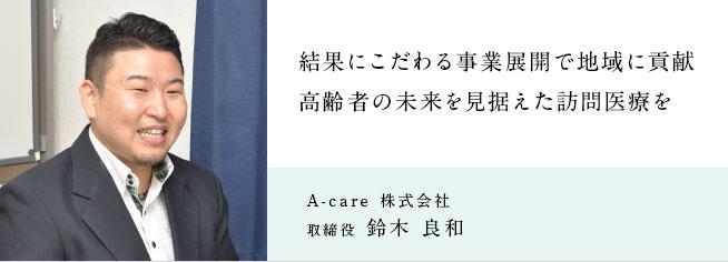 A-care 株式会社