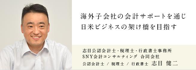 SNY会計コンサルティング 合同会社