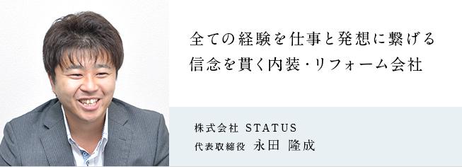 株式会社 STATUS