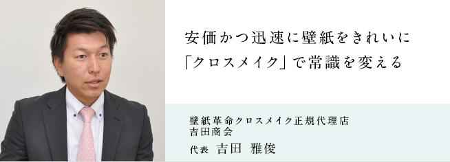 壁紙革命クロスメイク正規代理店 吉田商会