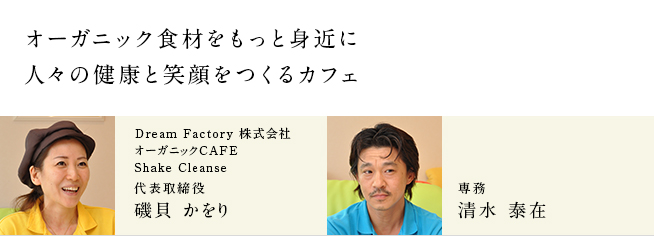 Dream Factory 株式会社 オーガニックCAFE Shake Cleanse