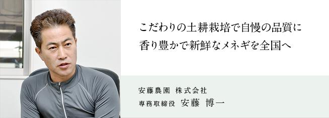 安藤農園 株式会社
