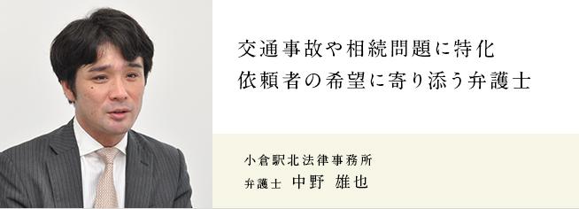 小倉駅北法律事務所