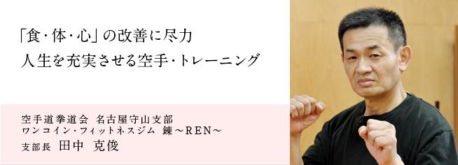 ワンコイン・フィットネスジム 錬~REN~