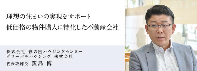 株式会社 彩の国ハウジングセンター グローバルハウジング 株式会社