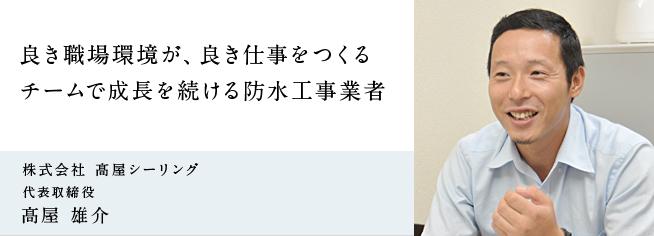 株式会社 髙屋シーリング