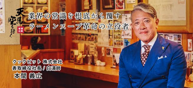 クックピット 株式会社 代表取締役社長 / 白湯師 本間 義広