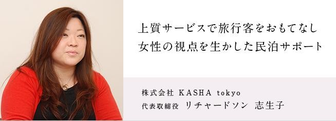 株式会社 KASHA tokyo