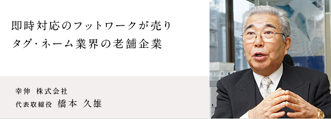 幸伸 株式会社