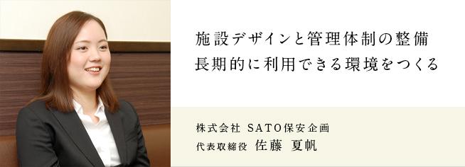 株式会社 SATO保安企画