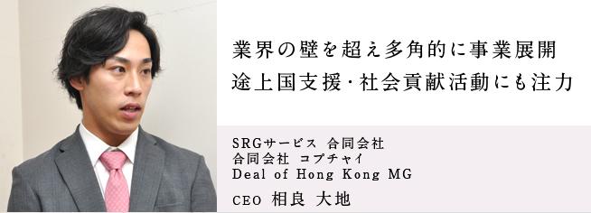SRGサービス 合同会社 / 合同会社 コプチャイ / Deal of Hong Kong MG