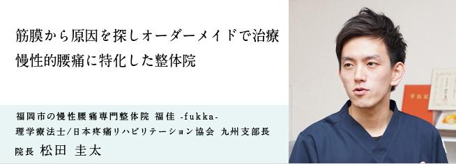 福岡市の慢性腰痛専門整体院 福佳 -fukka-